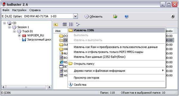 восстановление данных с cd