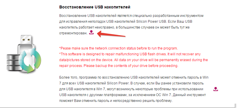 восстановление флешки silicon power