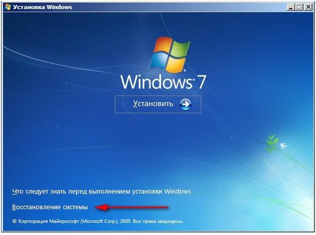 восстановление файловой системы на жестком диске